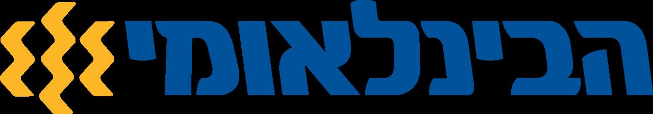 הבינלאומי לוגו
